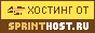 СПРИНТХОСТ