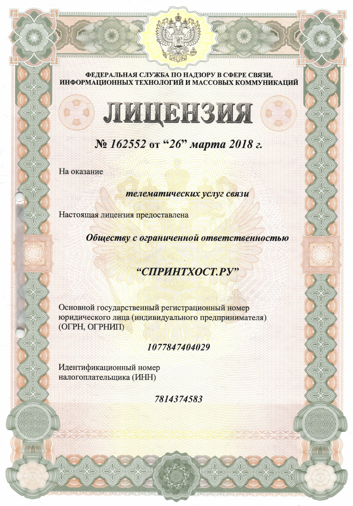 Лицензия на предоставление хостинг услуг хостинги для сампа сервера